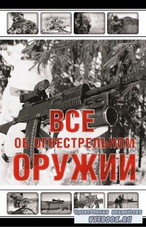 Сытин Л. - Все об огнестрельном оружии