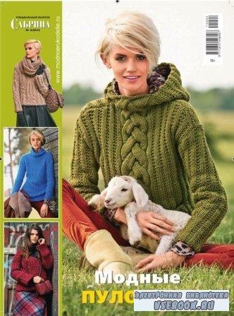 Сабрина. Спецвыпуск №2 2015 Модные пуловеры