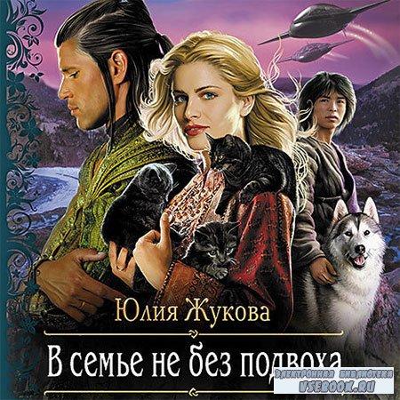 Жукова Юлия  - В семье не без подвоха  (Аудиокнига)