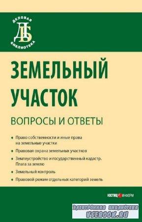 Боголюбов C., Бондаренко Д. - Земельный участок: вопросы и ответы
