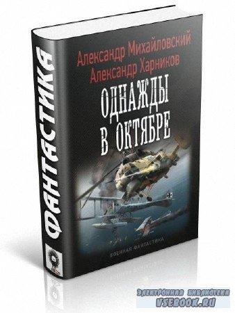 Михайловский Александр, Харников Александр - Однажды в Октябре