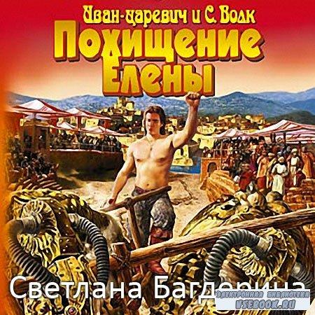 Багдерина Светлана  - Иван-царевич и С. Волк. Похищение Елены  (Аудиокнига)