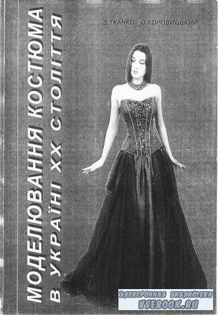 Моделювання костюма в Україні XX століття