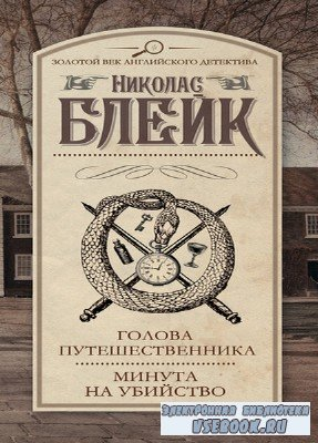 Блейк Николас - Голова путешественника (Аудиокнига)