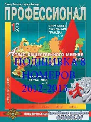 Альманах Профессионал 8 номеров (2012-2013)