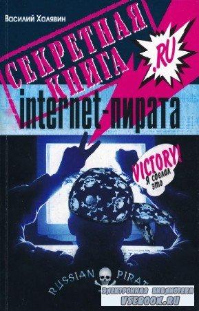Халявин В. - Секретная книга internet-пирата