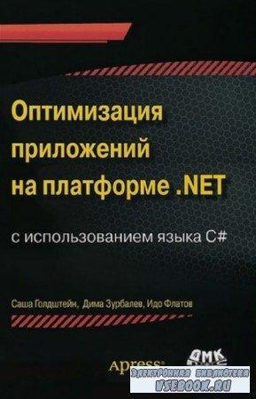Голдштейн С. - Оптимизация приложений на платформе .NET