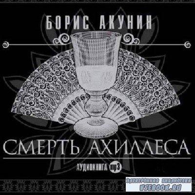 Акунин Борис - Смерть Ахиллеса (Аудиокнига)
