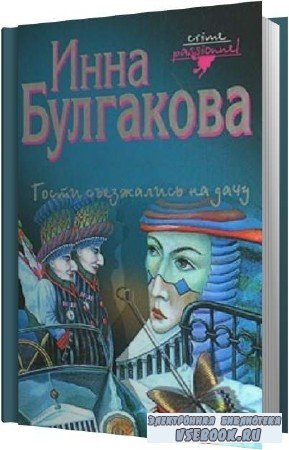 Инна Булгакова. Гости съезжались на дачу (Аудиокнига)
