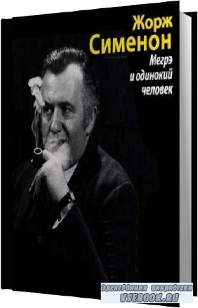 Жорж Сименон. Мегрэ и одинокий человек (Аудиокнига)
