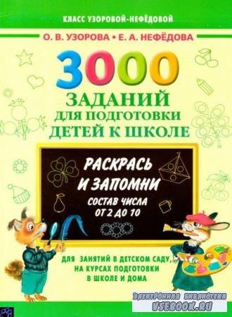 О.В.Узорова, Е.А.Нефёдова - 3000 заданий для подготовки детей к школе. Раск ...
