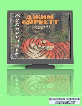 Джима Корбетта - Храмовый тигр (аудиокнига)