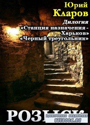 Кларов Юрий - Розыск (Аудиокнига)
