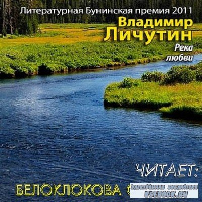 Личутин Владимир - Река любви (Аудиокнига)