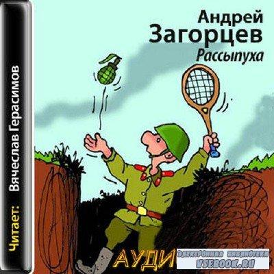 Загорцев Андрей - Рассыпуха (Аудиокнига)