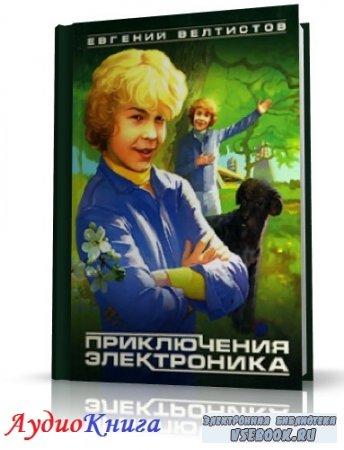 Велтистов Евгений - Приключения Электроника (АудиоКнига)