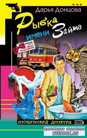 Донцова Дарья - Рыбка по имени Зайка (Аудиокнига)