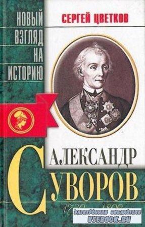Цветков Сергей - Александр Суворов (Аудиокнига)