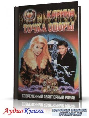 Тихонова Карина - Точка опоры (АудиоКнига)