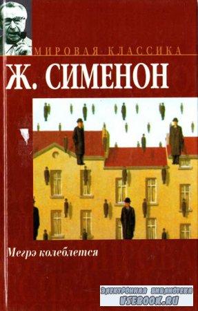 Сименон Жорж - Мегрэ колеблется (Аудиокнига)