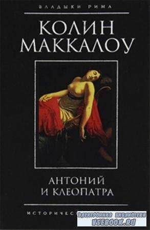 Колин Маккалоу - Антоний и Клеопатра (2011)