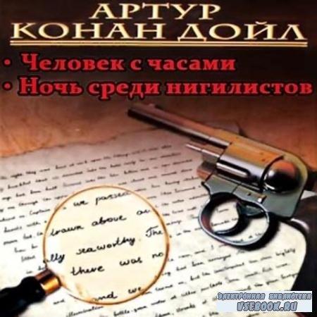 Артур Конан Дойл - Человек с часами. Ночь среди нигилистов (2012) Аудиокниг ...