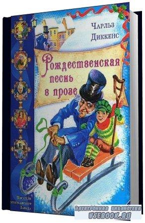 Диккенс  Чарльз -   Рождественская песнь в прозе (Аудиокнига)