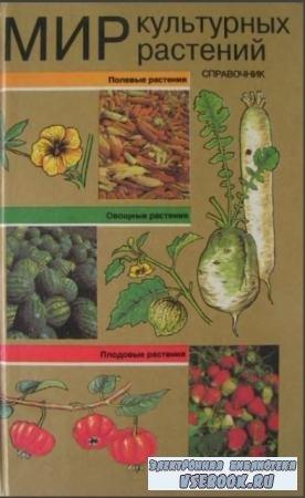 Мир культурных растений (1994)