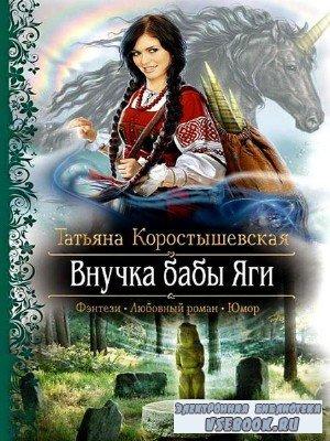 Коростышевская Татьяна - Владычица ветра 1. Внучка бабы Яги (Аудиокнига)