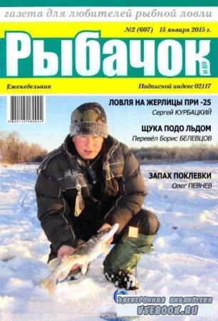 Рыбачок (№2, январь / 2015)