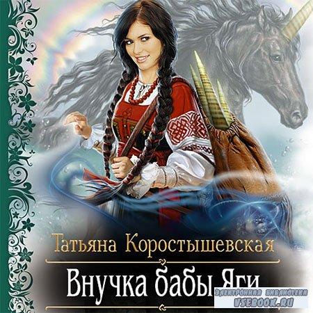 Коростышевская Татьяна - Внучка бабы Яги  (Аудиокнига)