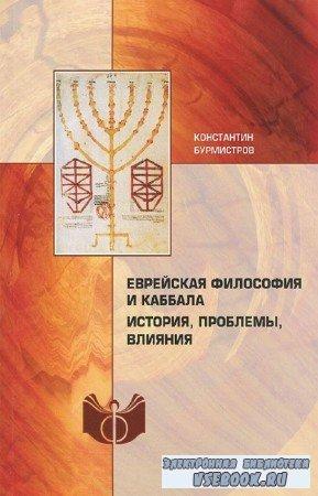 Бурмистров К. - Еврейская философия и каббала