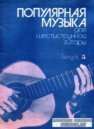 Агабабов В. - Популярная музыка (Выпуск № 5)