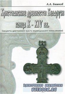 Христианские древности Беларуси x-XIV веков