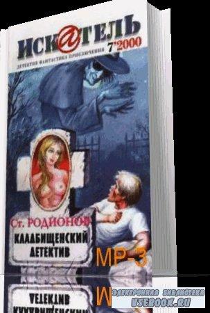 Родионов Станислав - Кладбищенский детектив (аудиокнига)