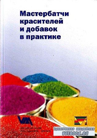 Манфред Аппель - Мастербатчи красителей и добавок в практике (2007) DjVu