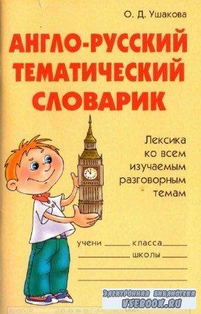 Ушакова О. - Англо-русский тематический словарик