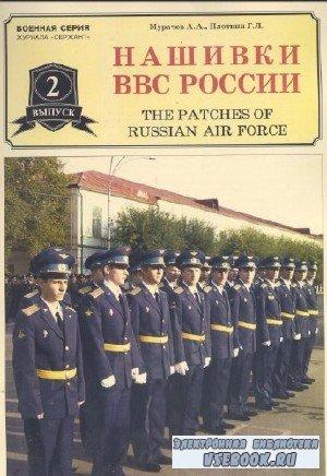Плоткин Г.Л., Мурачев А.А. - Нашивки ВВС России