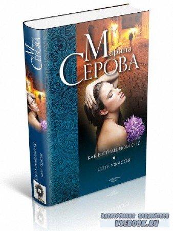 Серова Марина - Как в страшном сне. Шоу ужасов (сборник)