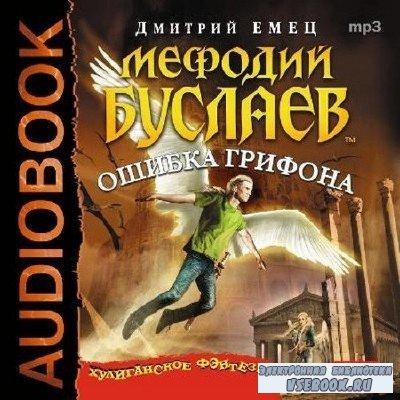 Емец Дмитрий - Ошибка грифона (Аудиокнига)