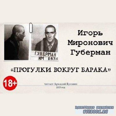 Губерман Игорь - Прогулки вокруг барака (Аудиокнига)