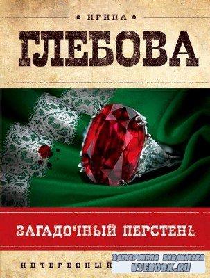 Глебова Ирина - Загадочный перстень (Аудиокнига)