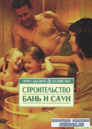 Орлова М.О - Строительство бань и саун (2007) pdf