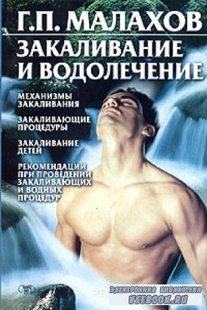 Геннадиймалахов - Закаливание и водолечение (2007) pdf