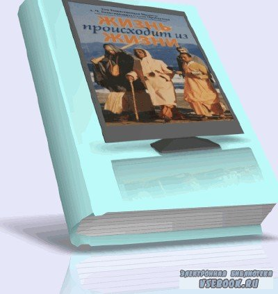 А.Ч.Бхактиведанта Свами Прабхупада - Жизнь происходит из жизни [Аудиокнига]