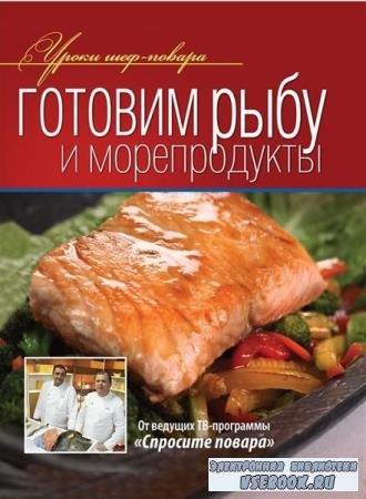 Готовим рыбу и морепродукты (2012) fb2