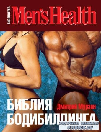 Дмитрий Мурзин - Библия бодибилдинга (Библиотека Men's Health) (2011) pdf