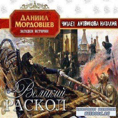 Мордовцев Даниил - Великий раскол читает Н. Литвинова (Аудиокнига)