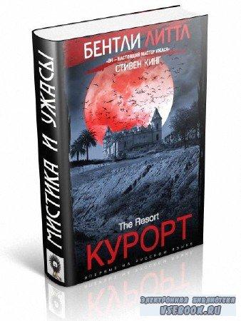Литтл Бентли - Курорт