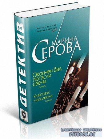 Серова Марина - Комплекс Наполеона